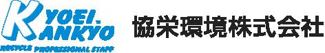 協栄環境株式会社